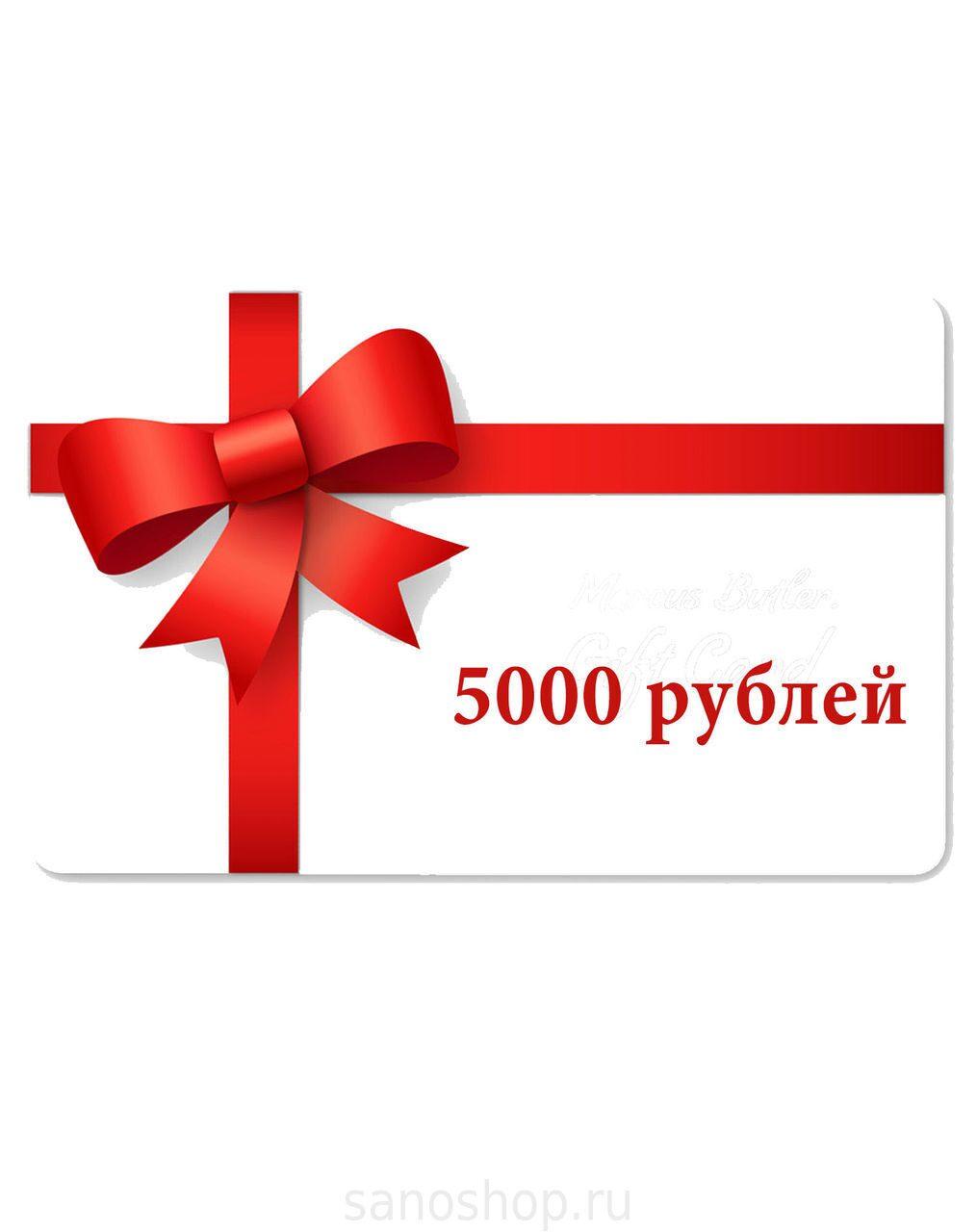 Купить подарок до 5000 рублей в интернет-магазине, подарки от 3000 до 30