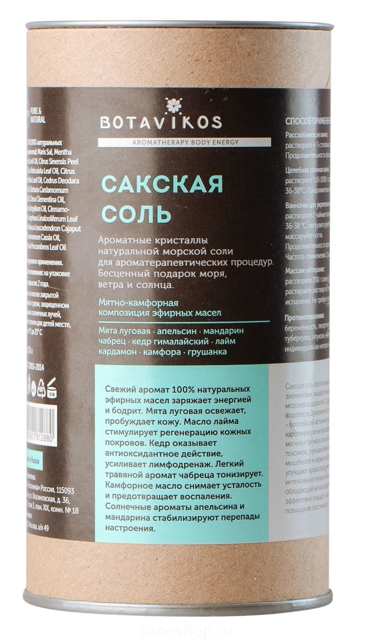Botavikos Натуральная Сакская соль для ванн AROMATHERAPY BODY ENERGY, 500 г
